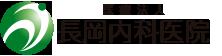 大牟田市長岡内科医院(高血圧、糖尿病、生活習慣病) 西鉄大牟田線倉永駅前徒歩1分